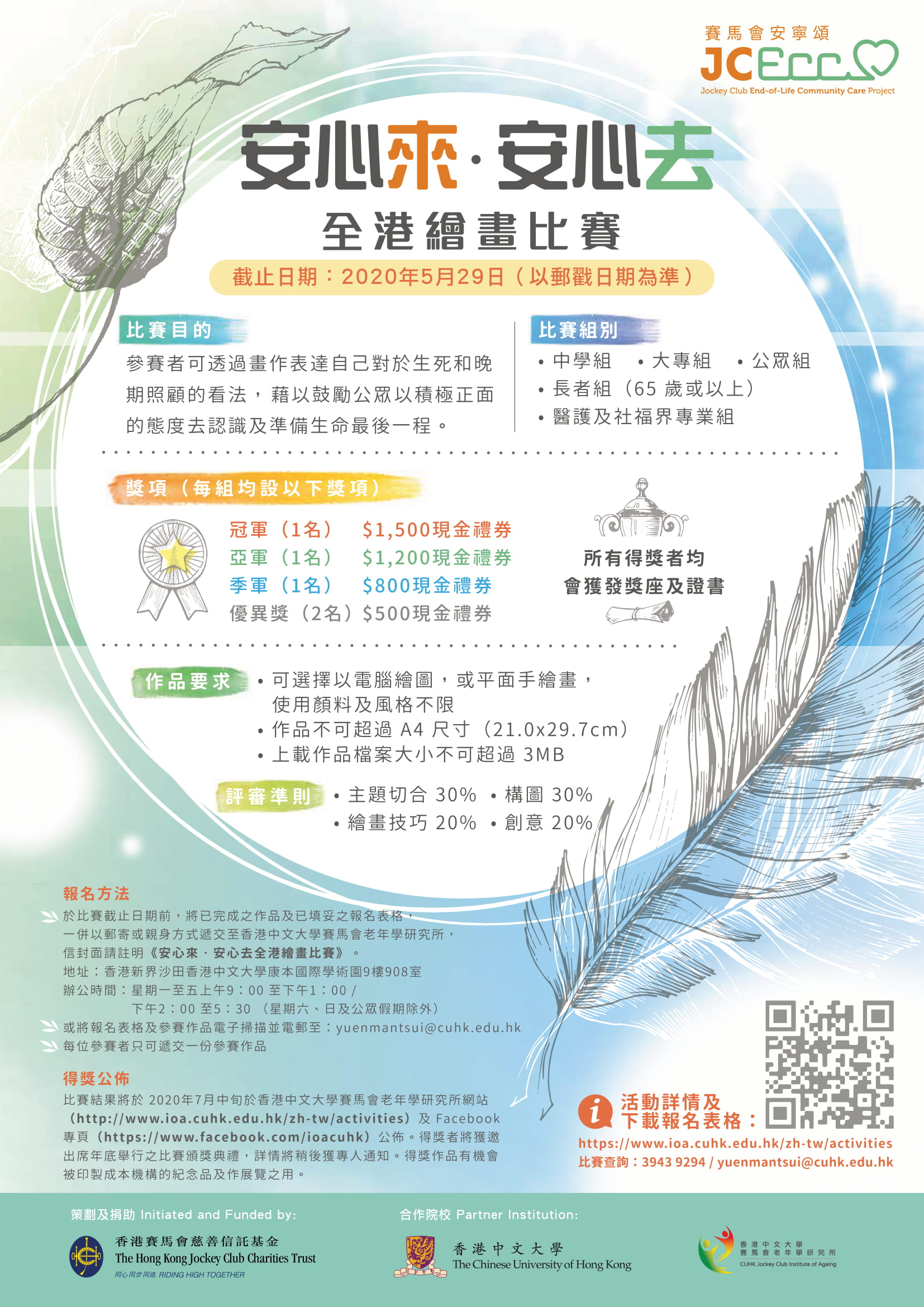 CUHK Poster of Drawing Competition